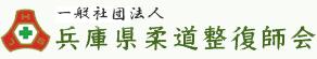 一般社団法人兵庫県柔道整復師会