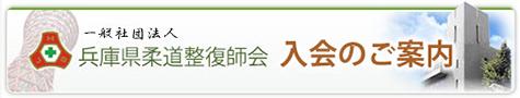 一般社団法人兵庫県柔道整復師会 入会のご案内