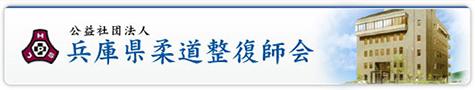 公益社団法人柔道整復師会