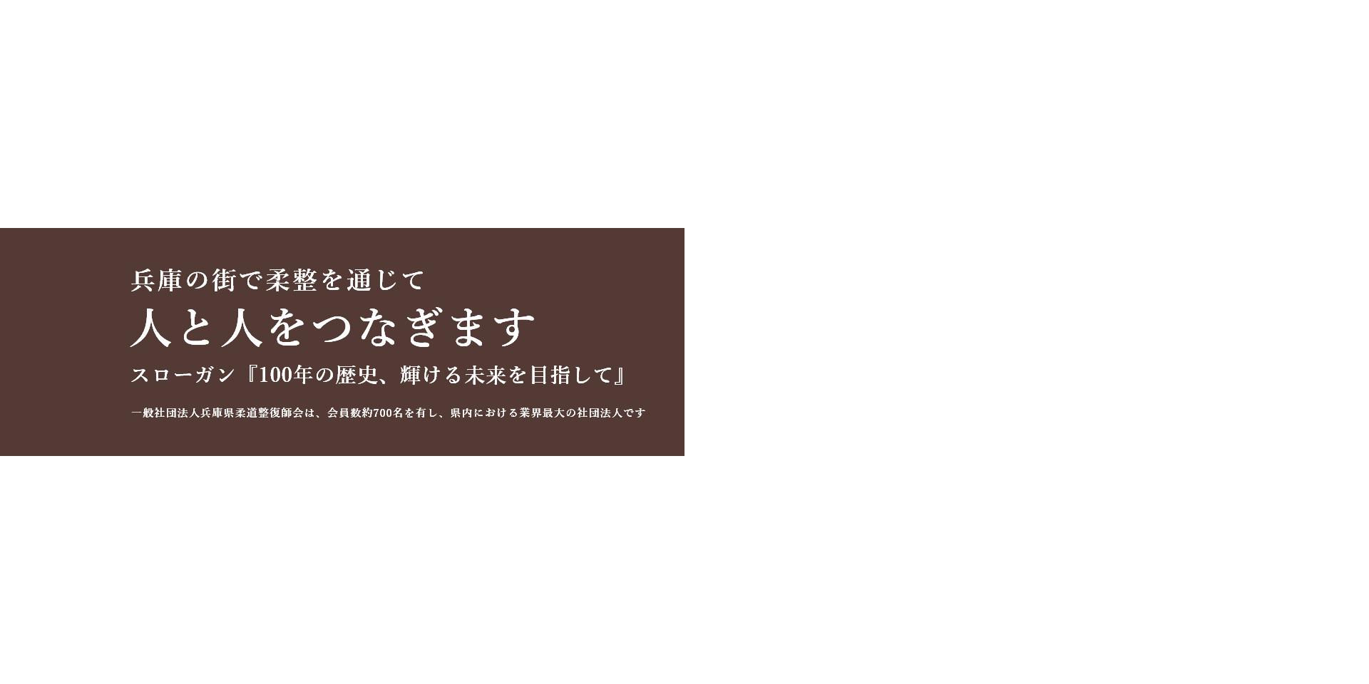 兵庫県内の柔道整復師唯一の公益社団法人 兵庫県柔道整復師会 信頼と安心、健康社会への貢献